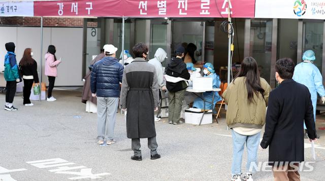 [서울=뉴시스] 이영환 기자 = 지난 27일 오후 서울 강서구보건소에서 시민들이 코로나19 검사를 받기 위해 대기하고 있다. 2020.11.27. 20hwan@newsis.com