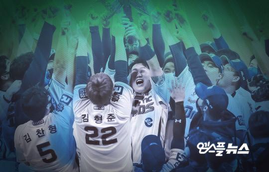 우승 세리머니에만 2천만 원을 투자하는 NC(사진=엠스플뉴스)