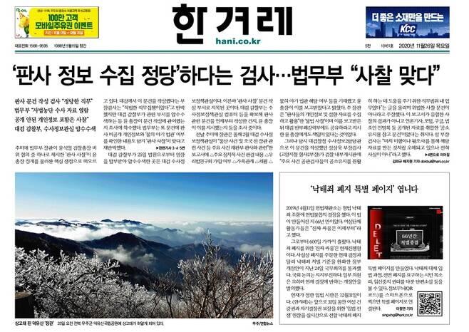 ▲ 11월27일 한겨레 1면 기사.