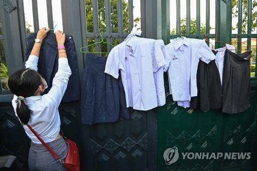 학생들이 교육부 정문에 교복을 걸어놓는 모습. 2020.12.1 [AFP=연합뉴스]