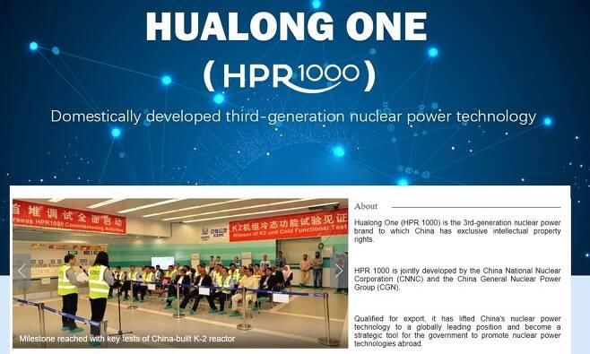 중국산 3세대 원전 '화롱 1호' 소개 중국 핵공업그룹(CNNC) 홈페이지 화면 갈무리