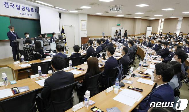 지난 5월 열린 전국법관대표회의의 모습 2020.5.25/뉴스1 © News1 민경석 기자