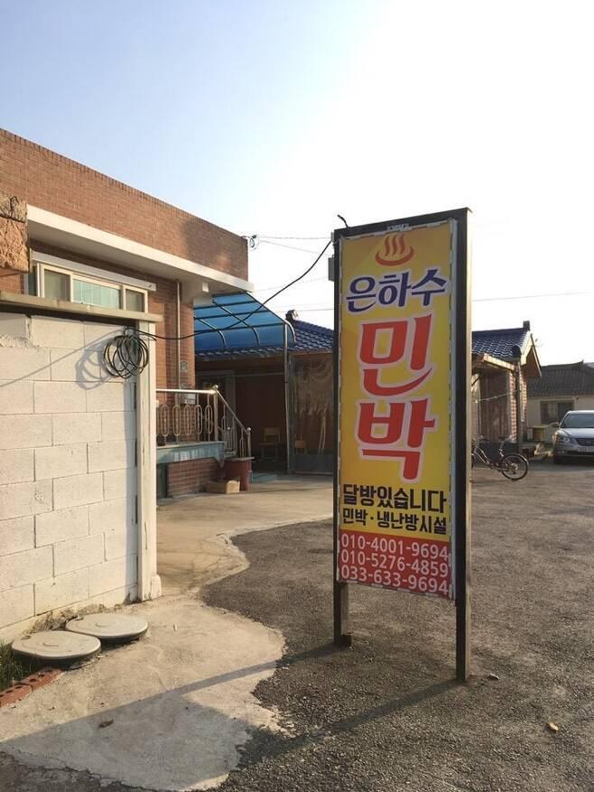 강원도 고성에 있는 민박 집 간판. 사진 김은희 제공