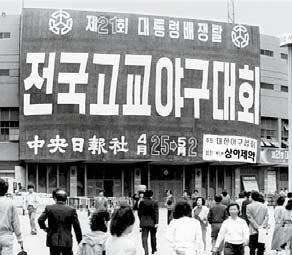 중앙일보 주최 대통령배 야구대회가 열리던 동대문야구장. [중앙포토]