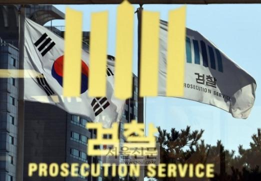 서울 서초구 서울중앙지검. 서울신문 DB