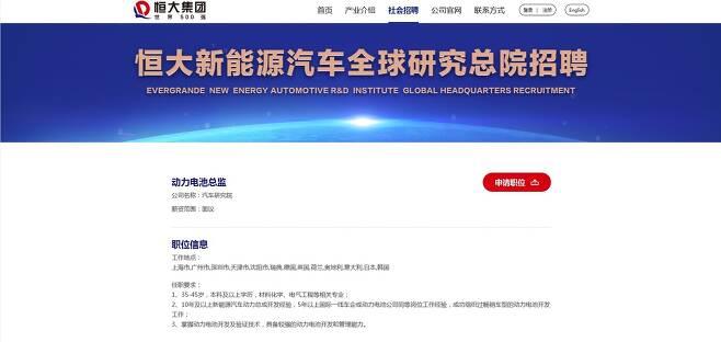지난해 9월 중국 헝다그룹이 배터리 연구개발 인력을 채용하면서 자격 요건으로 '5년 이상 해외 자동차 동력전지 회사업무 경험'(아래에서 세번째 줄)을 요구하고 있다.(헝다그룹 홈페이지 캡쳐) © 뉴스1