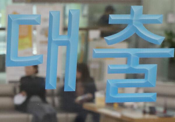 서울 시내의 한 은행 대출창구 모습. 연합뉴스