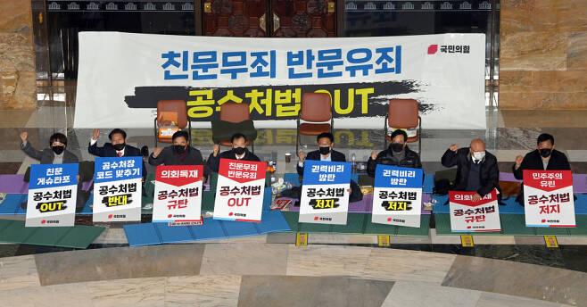 국민의힘 의원들이 9일 오전 국회 로텐더홀에서 농성을 이어가고 있다. ⓒ 시사저널 박은숙