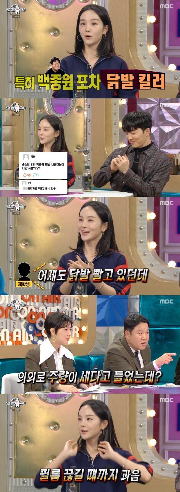 송소희 / 사진=MBC 라디오스타