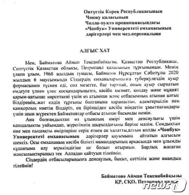 카자흐스탄 바이마토브씨 어머니가 전북대병원 의료진에게 보낸 감사의 편지.(전북대 제공)© 뉴스1