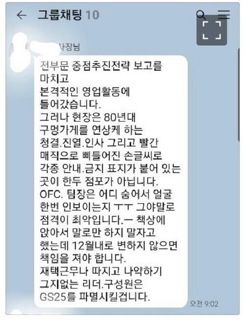 조윤성 지에스리테일 사장이 임원 단체카톡방에 남긴 글. 블라인드 갈무리