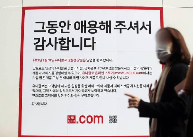 서울 중구 유니클로 명동중앙점에 붙은 폐점 안내문. /사진=뉴시스