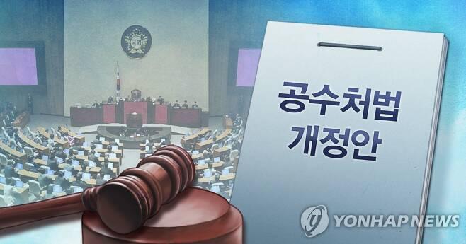 국회 공수처법 개정안 처리 (PG) [장현경 제작] 사진합성·일러스트