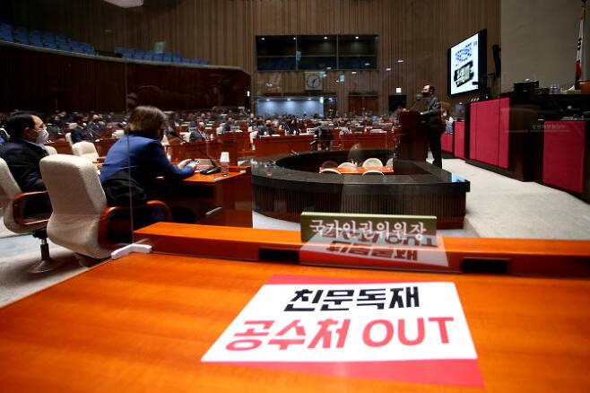 국민의힘 의원들이 10일 서울 여의도 국회에서 공수처법 표결을 위한 본회의를 앞두고 긴급 의원총회를 하고 있다. 사진=뉴시스