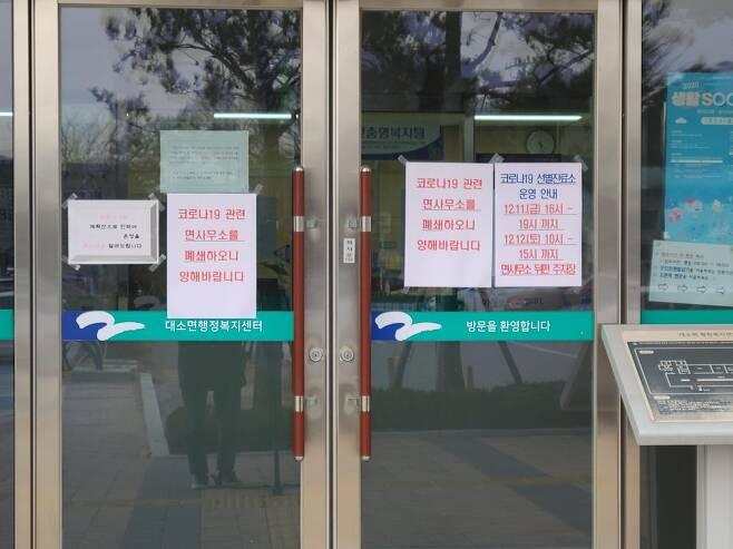 폐쇄된 대소면 행정복지센터 [연합뉴스 자료 사진]