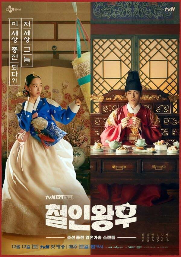 '철인왕후' 메인&무빙 포스터./사진제공=tvN