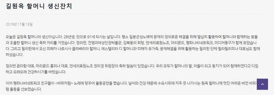지난해 11월 19일 정의기억연대 홈페이지에 올라온 길원옥 할머니 생일 잔치 게시글. '28년생, 만으로 91세 되시는 날'이라고 적혀있다. 정의기억연대 홈페이지 캡처