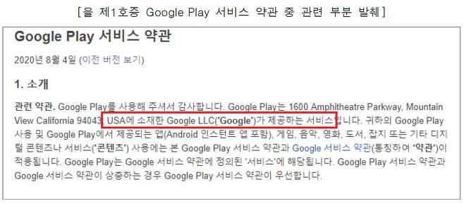 피고인 구글코리아가 구글플레이는 미국에 있는 구글LLC가 제공하는 서비스라며 답변서에 첨부한 구글플레이 서비스 약관.
