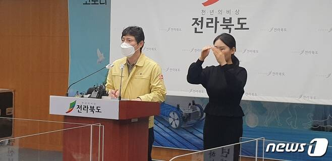 15일 강영석 전북도 보건의료과장이 코로나19 확진자 발생과 관련해 브리핑을 하고 있다.2020.12.15/뉴스1