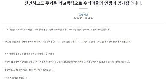 지난 14일 청와대 국민청원 홈페이지에 '잔인하고도 무서운 학교폭력으로 우리아들의 인생이 망가졌습니다'라는 제목의 청원이 올라왔다. 청와대 국민청원 홈페이지 캡처