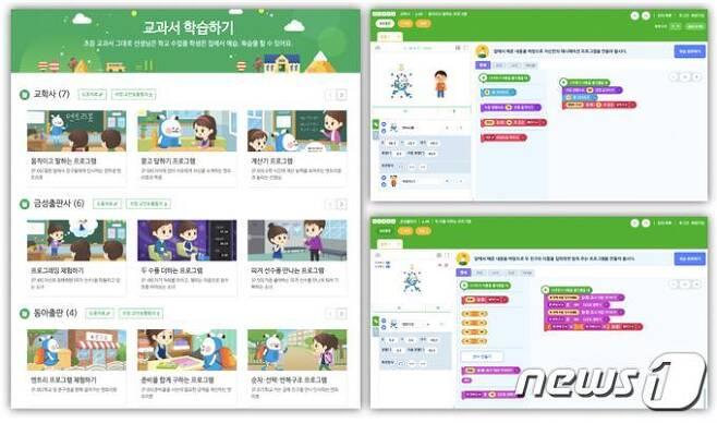 전용욱 교사는 '엔트리 교과서 학습하기'를 학생보다 교사들이 먼저 체험해보기를 권유했다. (전용욱 교사 제공) © 뉴스1