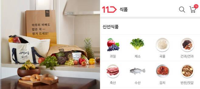 SSG닷컴의 주문품이 배달된 모습(왼쪽 사진)과 11번가 식품코너. 각사 제공