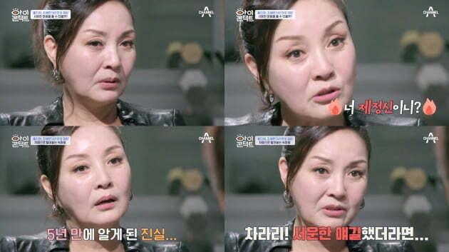 '아이콘택트'에 출연한 홍진희/ 사진=채널A 캡처