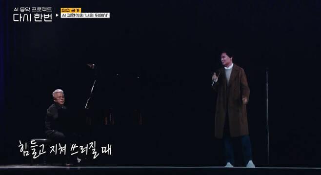 '다시 한번' 2화 방송 화면.(사진=Mnet)