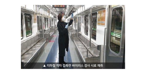 서울 지하철에서 바이러스 검사를 위한 시료를 채취하고 있다. 서울시보건환경연구원