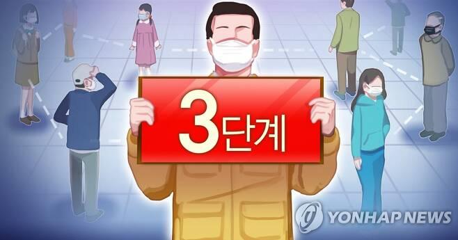 사회적 거리두기 3단계 (PG) [장현경 제작] 일러스트