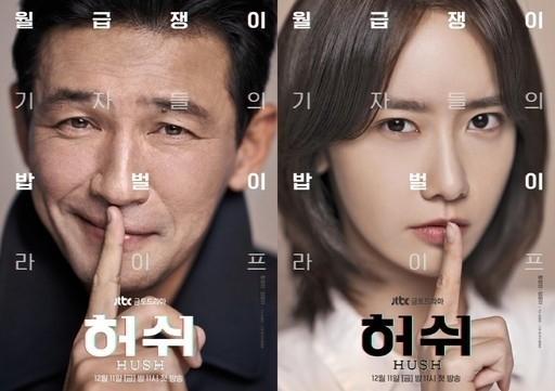 드라마 '허쉬' [JTBC 제공. 재판매 및 DB 금지]