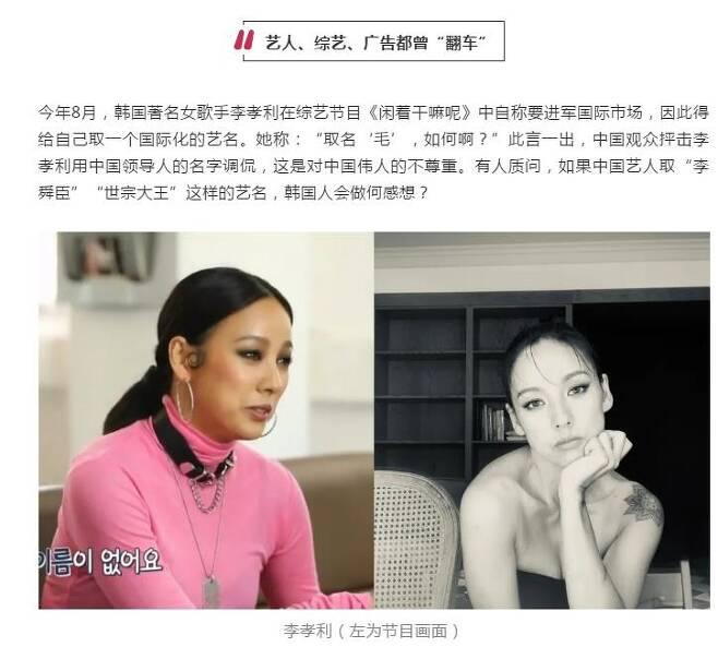 중국 환구시보 '한국 연예계' 비난 [환구망 캡처.재판매 및 DB 금지]