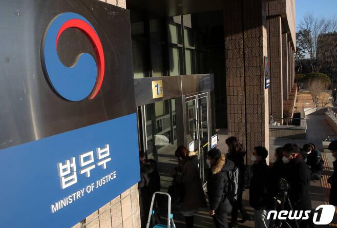 경기 과천 법무부 청사. 2020.12.17/뉴스1 © News1 이광호 기자