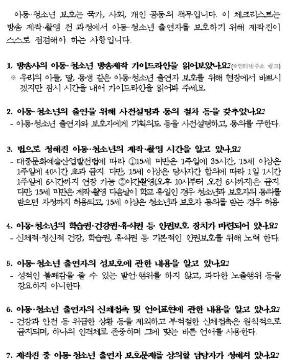 방송출연 아동·청소년 권익보호를 위한 현장 체크리스트. (방송통신위원회 자료 갈무리) 2020.12.18/뉴스1
