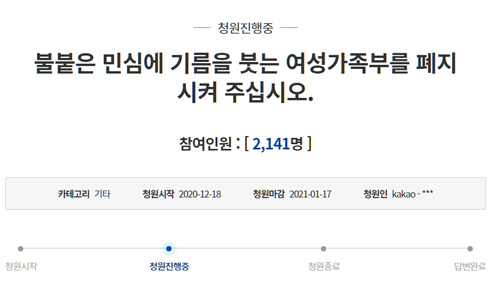 청와대 국민청원 홈페이지 캡처