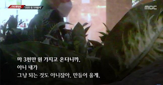 사진=MBC '스트레이트' 방송 캡처