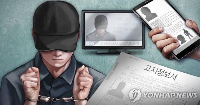 범죄자 신상정보 공개 (PG) [최자윤, 정연주 제작] 사진합성·일러스트