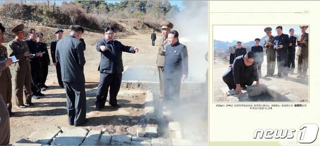 지난 2018년 양덕군 온천지구건설장을 현지지도하는 김정은 국무위원장. ('인민을 위한 길에서 2016-2020'' 갈무리) © 뉴스1