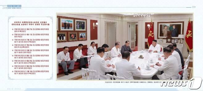 지난 8월 정무국 회의에서 신종 코로나바이러스 감염증(코로나19) 사태 관련 방역 대책을 논의하는 김정은 국무위원장의 모습. 화첩은 지난 2월 정치국 회의를 시작으로 9번의 주요 회의에서 코로나19 관련 논의가 있었다고 전했다. ('인민을 위한 길에서 2016-2020'' 갈무리) © 뉴스1