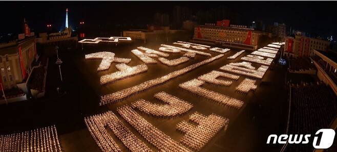 지난 10월 10일 당 창건 75주년 기념 열병식에서 횃불 행진을 진행한 북한의 모습.. ('인민을 위한 길에서 2016-2020'' 갈무리) © 뉴스1