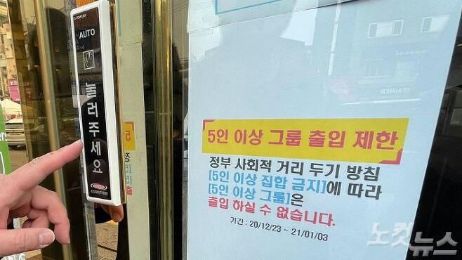 지난 23일 서울 마포구의 한 식당에 5인 이상 출입을 제한하는 안내문이 붙어있다.(사진=황진환 기자)