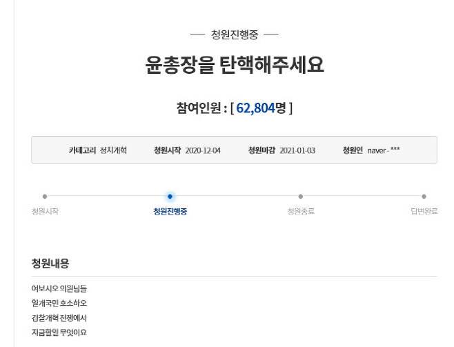 ▲12월 4일부터 진행중인 윤석열 총장 탄핵 국민청원