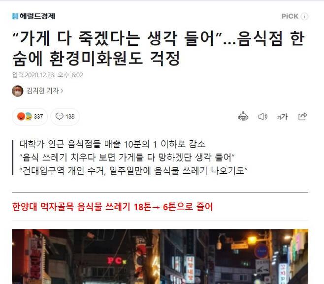 지난 23일 헤럴드경제 온라인판에 게재된 기사. '대학가 음식점에도 음식물쓰레기가 줄어들었다'는 내용이 담겨 있다. [ 네이버 홈페이지 캡처]