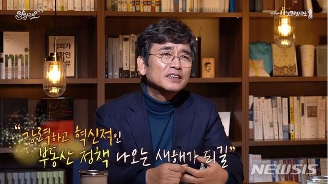 [서울=뉴시스]유시민 노무현재단 이사장. (사진=노무현재단 유튜브 채널) 2020.12.25