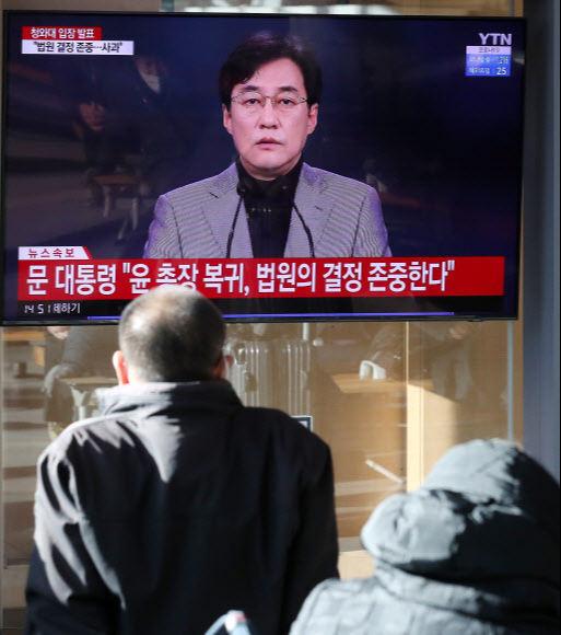 25일 오후 서울 용산구 서울역 대합실에서 강민석 청와대 대변인이 전한 문 대통령 메시지가 중계되고 있다. 뉴스1