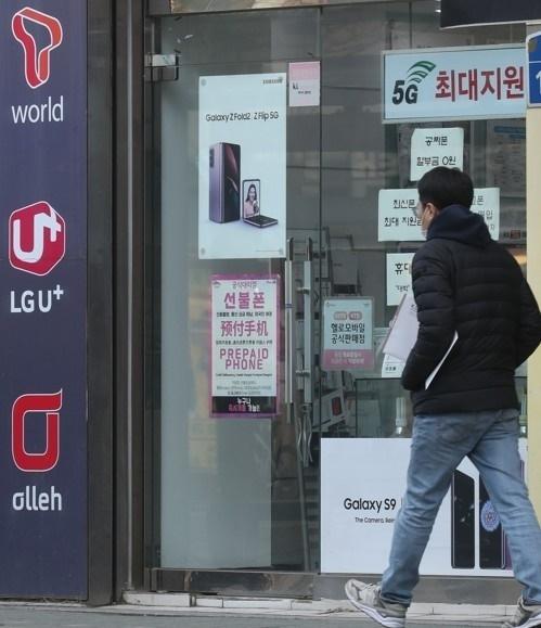 30일 서울 시내 한 휴대전화 매장 입구 모습. 본 기사 내용과 무관. 연합뉴스