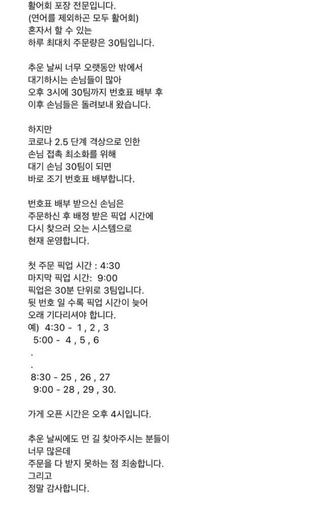 수원 포텐터진 횟집 근황