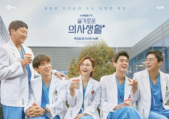 시즌2 촬영을 앞두고 있는 tvN 드라마 '슬기로운 의사생활'/사진제공=tvN