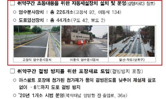 서울시는 지난해 제작한 매뉴얼에서 향후 제설 취약구간 초동대응을 위한 자동제설장치 설치, 운영하겠다고 밝혔다. [서울시]