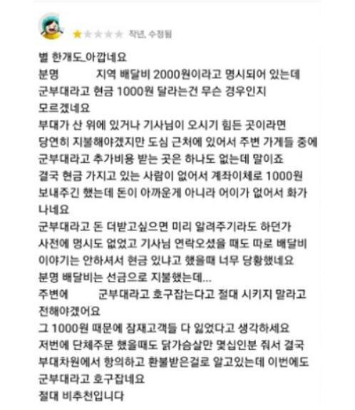 공군부대 관계자가 남긴 배달앱 리뷰